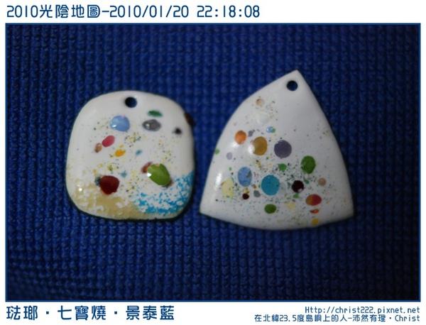 20100120-221808-001.JPG