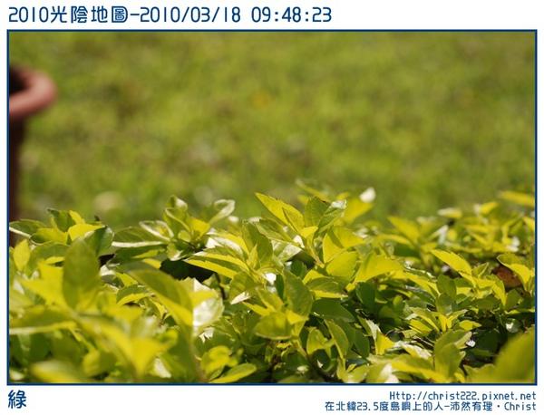 20100318-094823-001.JPG