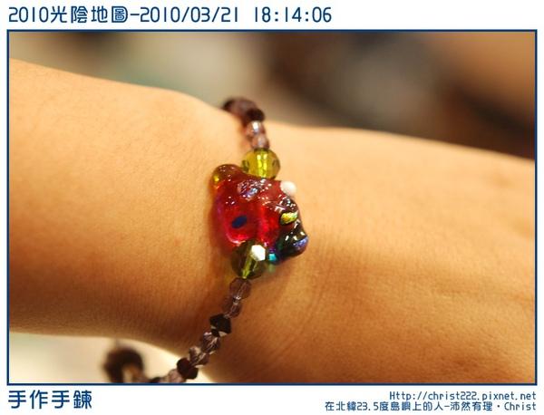 20100321-181406-001.JPG