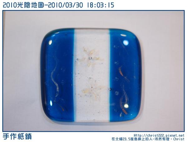 20100330-180315-001.JPG