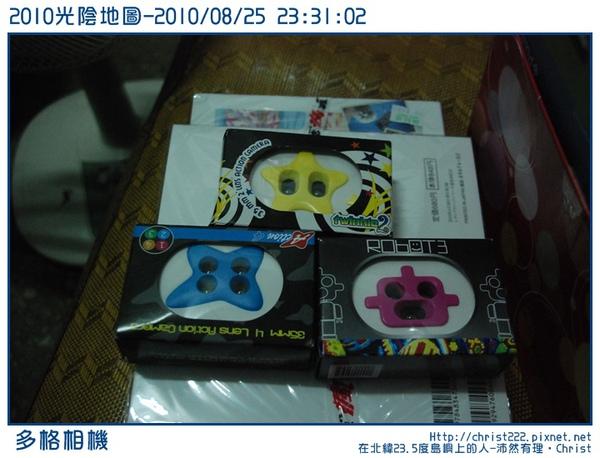 20100825-233102-001.JPG