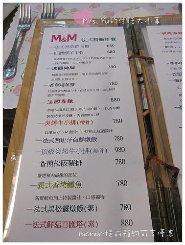 M&M音樂廚房
