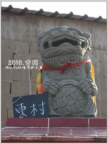 東村風獅爺 (4).jpg