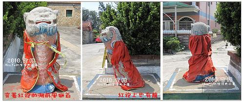 湖前風獅爺 (3).jpg