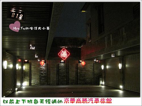 京華motel (1).jpg