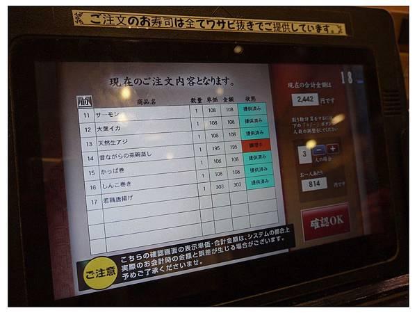 寿司めいじん (6)