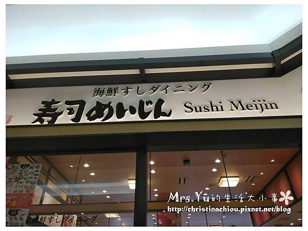 寿司めいじん (8)
