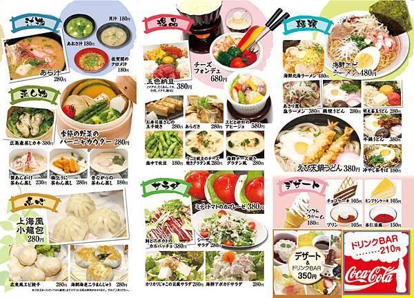寿司めいじん 菜單 (1)