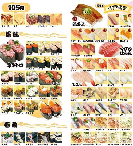 寿司めいじん 菜單 (2)