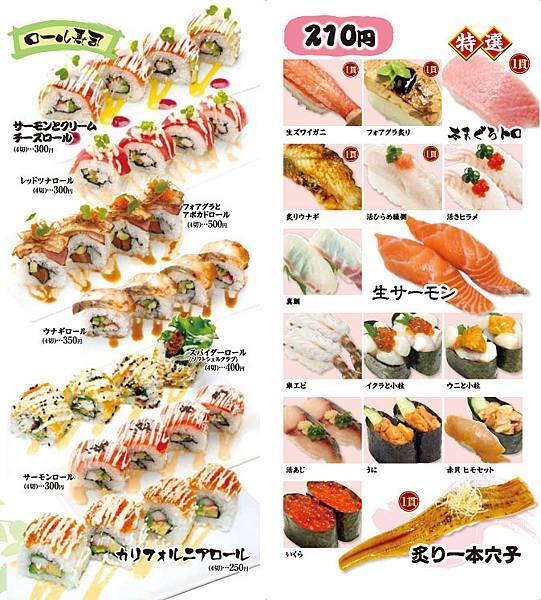寿司めいじん 菜單 (3)