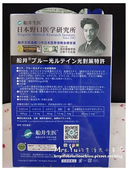 船井 葉黃素藍光專利 (11).jpg