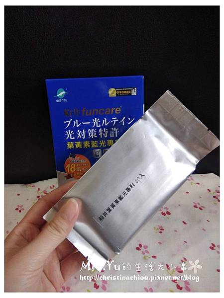 船井 葉黃素藍光專利 (12).jpg