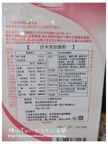 妍本家膠原胎盤粉 (6).jpg
