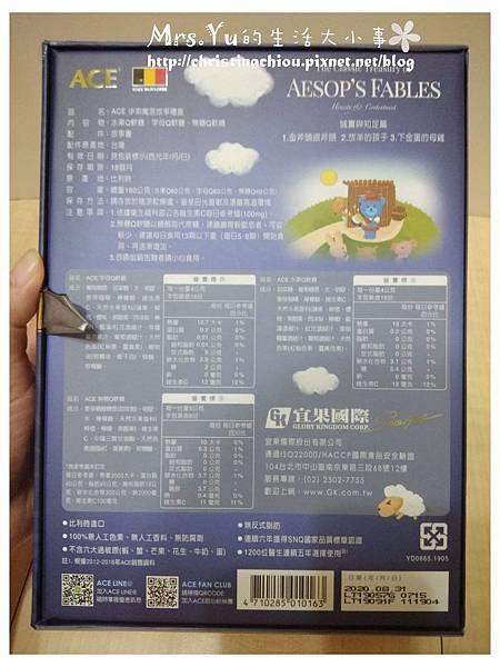 伊索寓言故事軟糖 (2).jpg