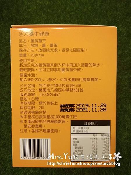 易而安薑黃薑茶 (11).jpg