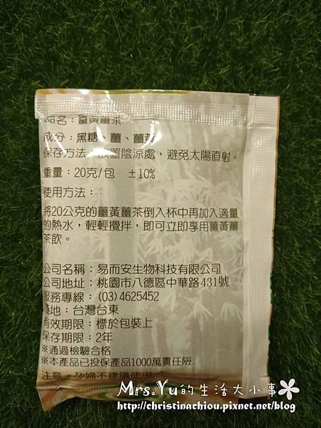 易而安薑黃薑茶 (15).jpg