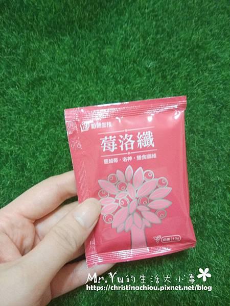 莓洛纖 (11).jpg