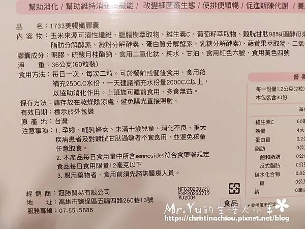 美暢孅膠囊 (9).jpg