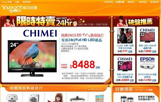 Yahoo!奇摩購物中心:【奇美】24吋 Full HD LED 液晶顯示器$8488,由Yahoo!奇摩經營.jpg
