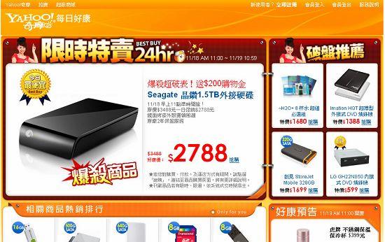 Yahoo!奇摩購物中心:Seagate 晶鑽 3.5吋 1.5TB硬碟 $2,788,由Yahoo!奇摩經營(1).jpg