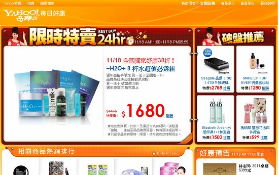 Yahoo!奇摩購物中心:~H2O+ 8 杯水 超值必選組$1,680元,由Yahoo!奇摩經營.jpg