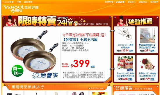 Yahoo!奇摩購物中心:《妙管家》平底不沾鍋 30cm + 28cm - 買一送一!,由Yahoo!奇摩經營.jpg