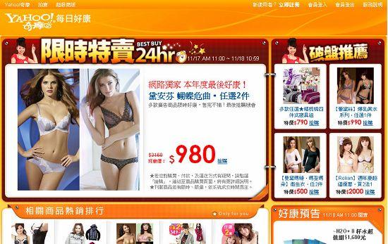 Yahoo!奇摩購物中心:【黛安芬】廣告明星款!蝴蝶危曲‧任選2件$980元,由Yahoo!奇摩經營.jpg