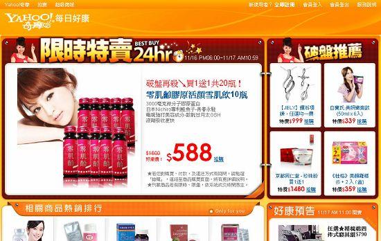 Yahoo!奇摩購物中心:【金恩】零肌齡膠原活顏雪肌飲10瓶‧買1送1共20瓶$588,由Yahoo!奇摩經營.jpg