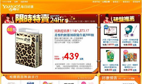 Yahoo!奇摩購物中心:柔情豹紋版抽取衛生紙100抽,由Yahoo!奇摩經營.jpg