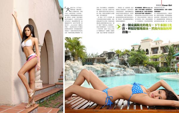 Covergirl-陳美里3.jpg