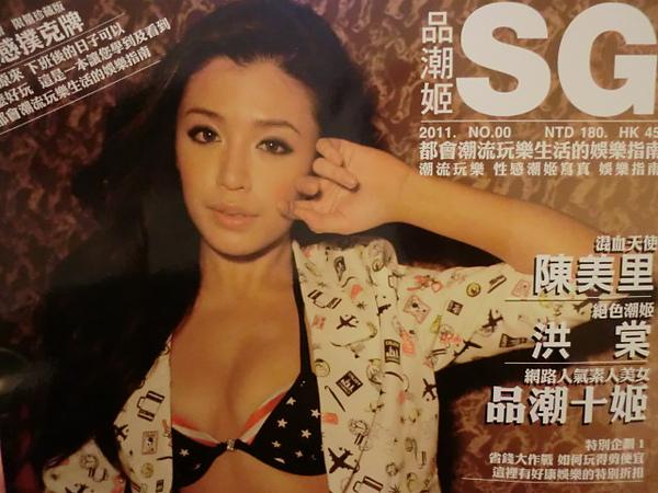 感謝<SG品潮姬>邀請美里拍攝創刊封面,2011.No.00號出版了!! 也請大家多多支持~
