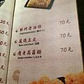 畏公長生麻辣鍋