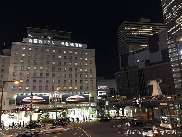 新阪急飯店