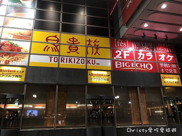 新阪急飯店別館2