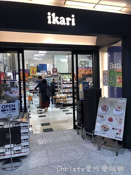 ikari超市