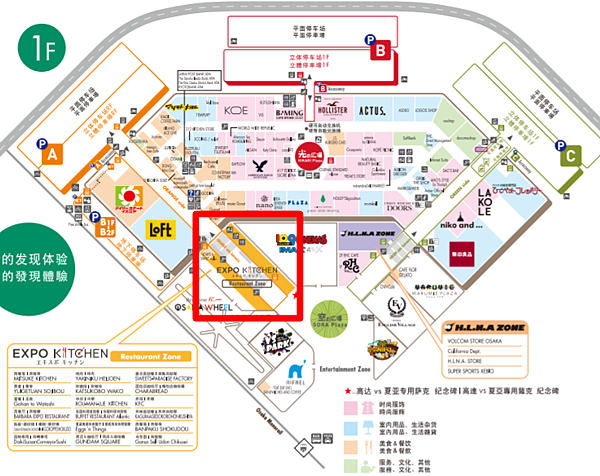 【大阪。萬博紀念公園站】EXPOCITY7
