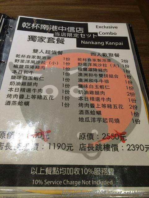 南港中信-乾杯燒肉