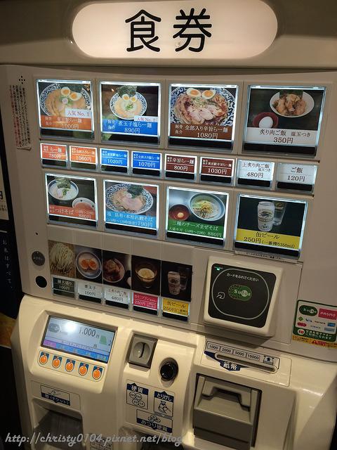東京車站-斑鳩拉麵