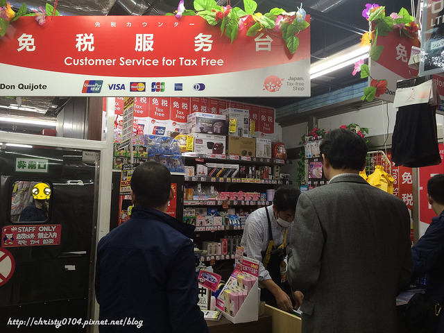 東京自由行退稅