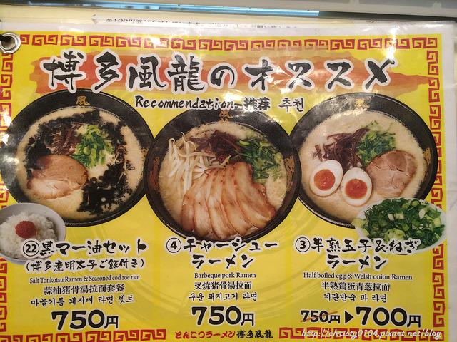 東京自由行-博多風龍拉麵