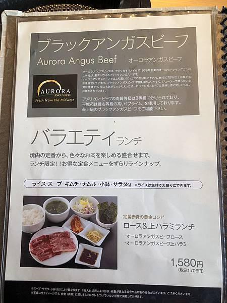 平城苑燒肉菜單3