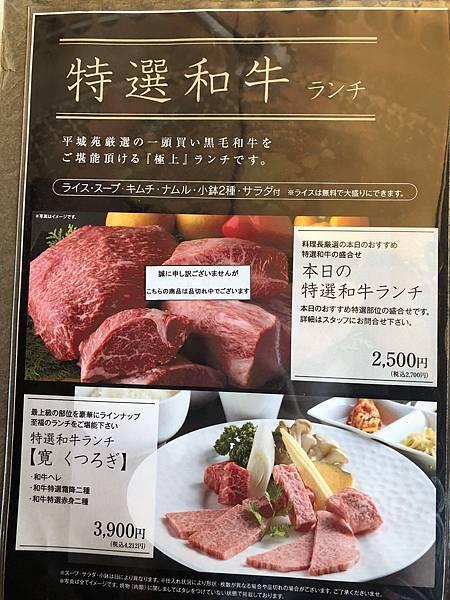 平城苑燒肉菜單1