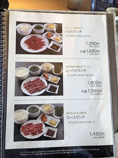 平城苑燒肉菜單4