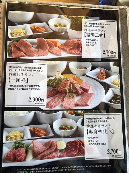 平城苑燒肉菜單2