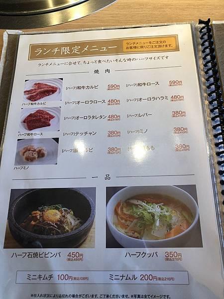 平城苑燒肉菜單7