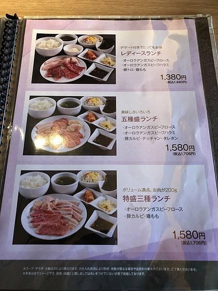 平城苑燒肉菜單6