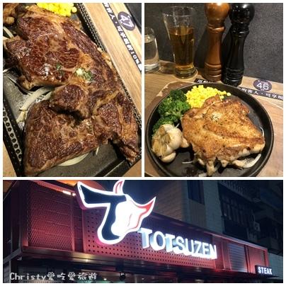 【台北牛排推薦。忠孝敦化站】Totsuzen Steak 現切現煎以克計價濕式熟成牛排0