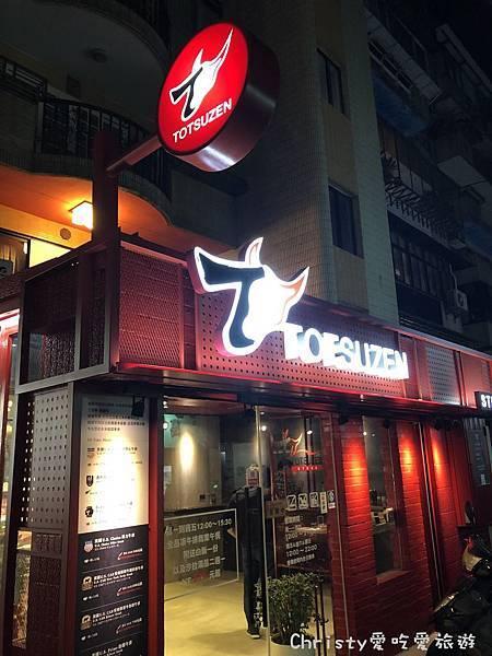 【台北牛排推薦。忠孝敦化站】Totsuzen Steak 現切現煎以克計價濕式熟成牛排1