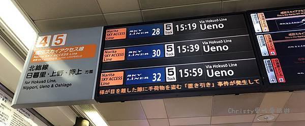 京成電鐵Skyliner.JPG