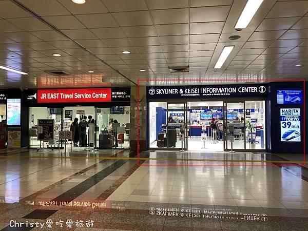 Skyliner%26;KEISEI服務中心.JPG